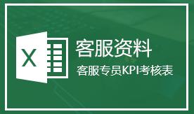 客服专员KPI考核表