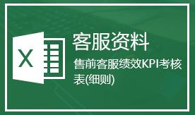 售前客服绩效KPI考核表(细则)