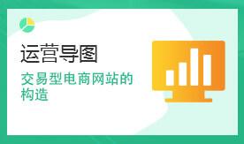交易型电商网站的构造