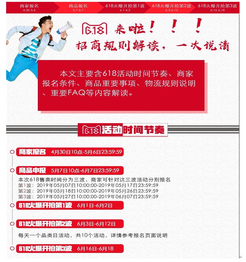 天猫618活动招商规则全揭晓.png