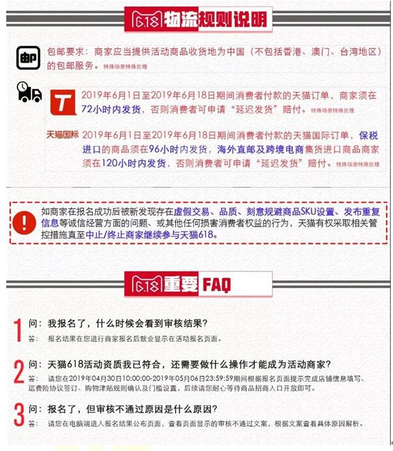 天猫618活动招商规则全揭晓1.png