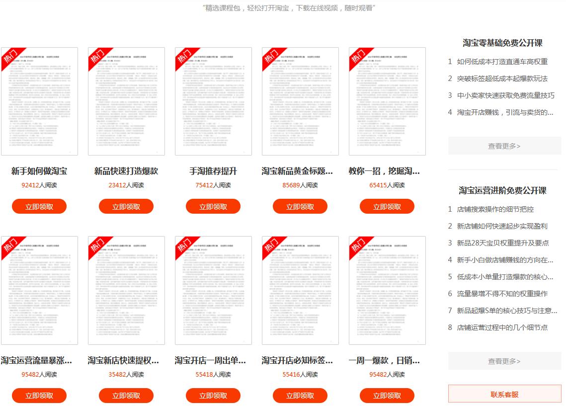 淘宝开店干货资料包大全!全部免费下载观看学习!