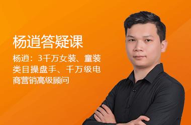 西瓜商学院杨逍老师详细介绍!